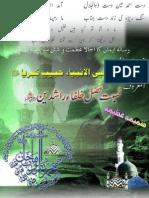 2-Zamima-e-azeema