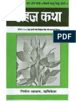(Hindi)--Sehaj Katha--Sant Ram Singh Rishikesh Wale--Nirmal Ashram
