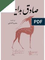 هدایت / محمود کتیرایی