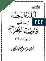 Fatima Rd. al-duratulbaida_1