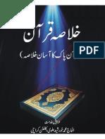 Khulasa e Quran