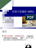 第十二組 - 核磁共振攝影(MRI)