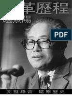 cnbook.political.改革歷程