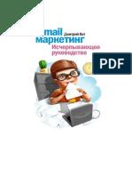 E-mail Marketing Ischerpyvayuschee Rukovodstvo