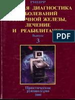 Харченко В.П. Рожкова Н.И.  Лучевая диагностика заболеваний молочной железы, лечение и реабилитация, в.3, 2000.pdf