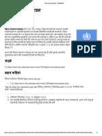विश्व स्वास्थ्य संगठन - विकिपीडिया