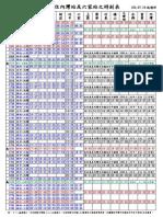 內灣-六家線時刻表103.07.16起適用彩色.pdf