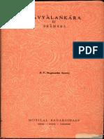 Kavyalankara of Bhamaha - P.v. Naganatha Sastry