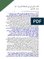 التمدد الإيراني في المنطقة العربية