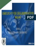 China LogisticsDevelopment Under CurrentFinancialCrisis