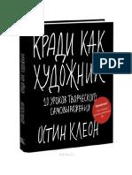 kradi_Kak_Khudozhnik__Ostin_Kleon