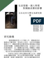 981023社研報告