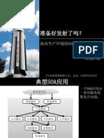 程立:面向生产环境的SOA系统设计