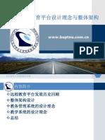 李健伟:北邮远程教育平台设计理念与整体架构1