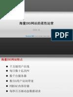 邱跃鹏:海量SNS网站的柔性运营