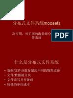 田逸:分布式文件系统moosefs