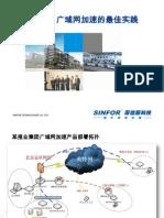 朱晓东:广域网加速的最佳实践