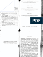 Геров Б Западнотракийските Земи І 1959-1960-1961
