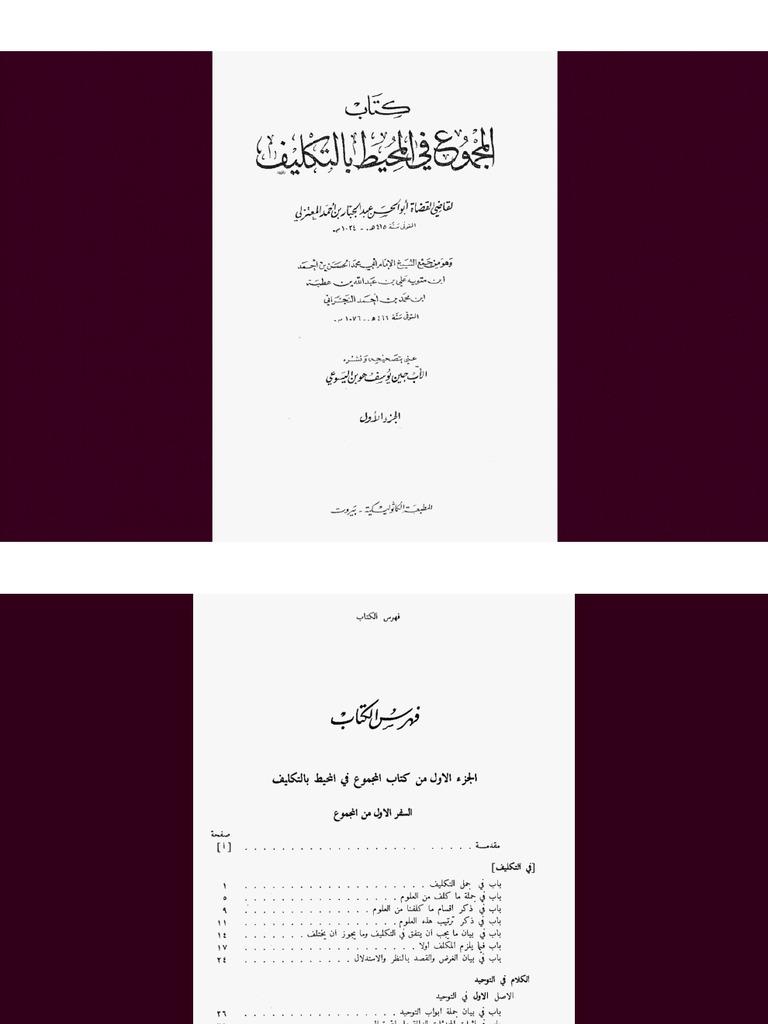 تحميل المغني في أبواب التوحيد والعدل للقاضي عبد الجبار pdf