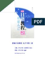 新编日语教程第二册21-38