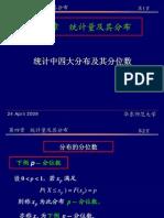ProbStat_4.3 统计中四大分布及其分位数