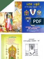 பரம பதம்