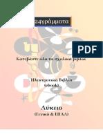 Sxolika-Vivlia-Lykeio
