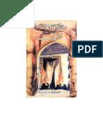 Khtbaat-e-Fatima (S.A)