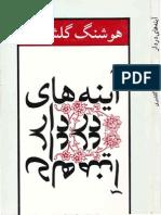 آینههای دردار / هوشنگ گلشیری