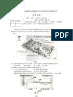 (0901)2009年福建省普通高中毕业班单科质量检查