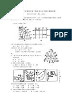 2009年2月淮阴区高二地理学业水平测试模拟试题