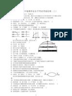 2009年高中地理学业水平考试考前拉练(三)