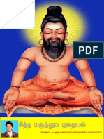 Sithamaruthuvam
