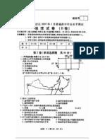 宁夏回族自治区2007年1月学业水平测试(扫描)