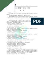 浙江省2007年高中会考试卷地理(湘教版)