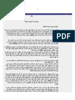 Fajr & Isha-Obaikan Article-Arabic & English