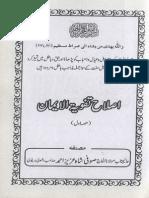 Islah Tafvia Tul Iman by Sufi Shah Aziz Ahmad