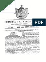 Εφημερίδα της Κυβέρνησης 1836