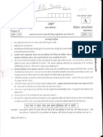 A.E.civil Engineering Exam Paper I 2007