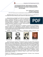 sotnikov.pdf
