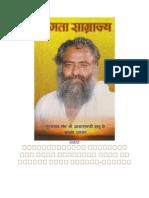 SamtaSamrajya