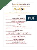 045 Jathiyah