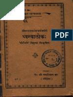 Dhvanyaloka With Didhiti Commentary - Badri Nath Sharma