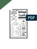 AlHadith50 -- alhadees hazro 50
