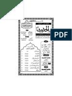AlHadith52 -- Alhadees Hazro 52