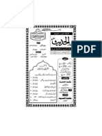 AL-HADITH 55