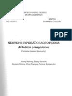 OEDB-Neoteri_Europaiki_Logotexnia-eisagogi