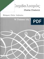 Chadwick-Simbolismos-I_glosa_tis_kritikis-EPO21