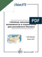 Петр Кирюшин, «Зелёная экономика»