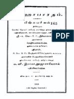 Tamil Mahabharatam 06 BheeshmaParvam 1st Edn 1919 510pp